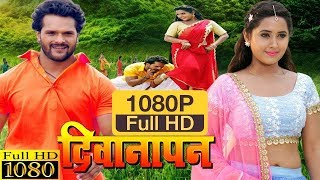 DEEWANAPAN  khesari lal and kajal Raghwani 2018 new Movie wave HD