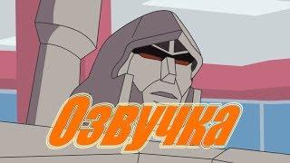 Мегатрон Заказывает Газировку - Трансформеры