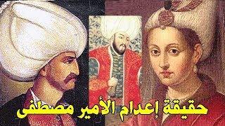لماذا قام السلطان العثمانى سليمان القانونى بإعدام إبنه الأمير مصطفى ؟!