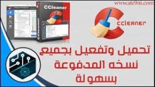 شرح و تحميل برنامج  الرهيب CCleaner