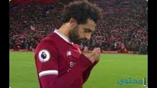 شاهد مازا يفعل محمد صلاح قبل كل مباراه