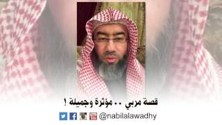 من سناب الشيخ نبيل العوضي : قصة مربي .. مؤثرة وجميلة !
