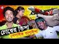 Download Video Chorer Visha   চোরের ভিসা   Bangla Funny Comedy   Besiz Vadaima 3GP MP4 FLV