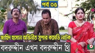 Bangla Comedy Natok | Bodruddin Ekhon Bodruddin Three | EP 05 |  Zahid Hasan, Faruk Ahmed,  Badhon