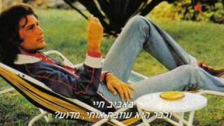 Mike Brant - Attendez - מתורגם
