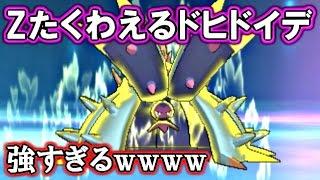 【ポケモンSM】Zたくわえるドヒドイデが強すぎるwwww【サンムーン対戦実況】