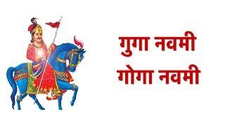 गुगा नवमी की कहानी | Guga Navami KI Kahani | Goga Navami Festival | गोगा नवमी