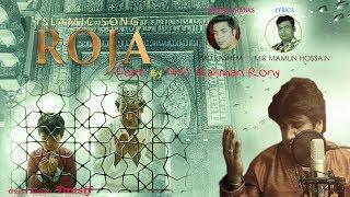 Roja By G.M.Rahman Rony   Album Roja   Official Music Video
