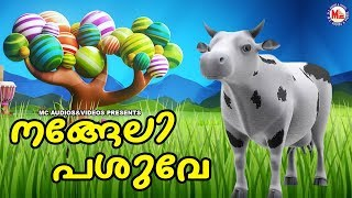 നങ്ങേലി പശുവേ | Malayalam Cartoon Song for Children | Malayalam Cartoon Song | 3D Animation Song