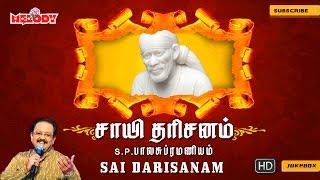 Sai Darisanam | Shirdi Sai Baba Songs | Tamil Devotional Songs | S.P.Balasubramaniyam |