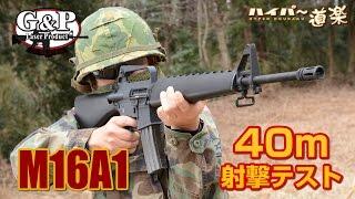 G&P 電動ガン M16A1 エアガンレビュー