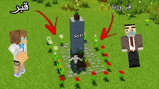 ماين كرافت: بناء قبر السيد وردة مع مستر بين ؟!