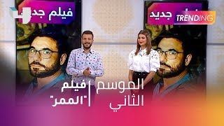 """فيلم """"الممر"""" يجمع أحمد عز بـ هند صبري"""