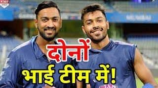 सच होने वाला है Krunal Pandya का सपना, जल्द खेलेंगे Team India में