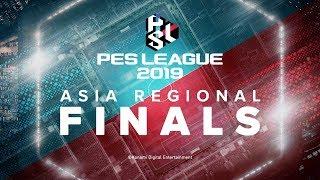 【ウイニングイレブン 2019】PES LEAGUE 2019 ASIA REGIONAL FINALS DAY2