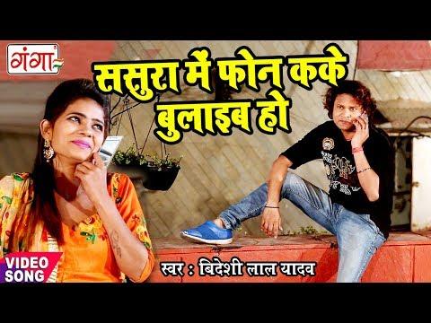 Xxx Mp4 2018 HD Video Bideshi Lal Yadav का सुपरहिट गीत ससुरा में फोन कके बुलाइब हो Bhojpuri Video Song 3gp Sex
