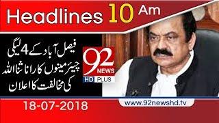News Headlines   10:00 AM   18 July 2018   92NewsHD