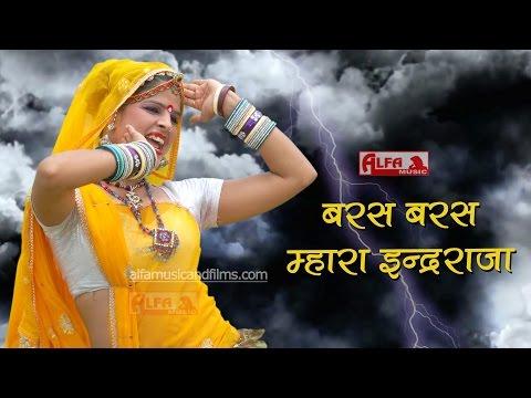 Baras Baras Mhara Inder Raja | Latest Rajasthani Song 2016 | Marwadi Song | Alfa Music & Films