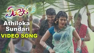 Athiloka Sundari Video Song || Angel Telugu Movie Songs || Naga Anvesh, Hebah Patel