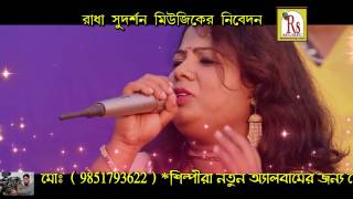Baul Asore Asore | বাউল আসরে আসরে | New Bengali Folk Song 2017 | Mousumi Debnath | R S Music