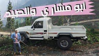 #أبومشاري2#طلعة صيد غزلان وارانب بشاص + فيس ~ | GTA V
