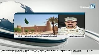 مداخلة المتحدث الرسمي لوزارة الحرس الوطني حول حادث الطائرة العمودية في مطار خشم العان