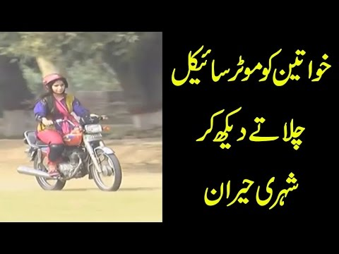 Girls of Faisalabad stared by people while riding bikes