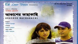 Toukir Ahmed, Bipasha Hayat, Salma Roji, Ishmam Ishlam - Akasher Kachhakachhi