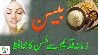 Besan ke Istemal se Rang Gora Karne ka Tarika Skin Care and Beauty Tips in Urdu