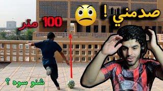 ردة فعل يوتيوبر عراقي على لاعب كورة سعودي فارس الحميد #شنو سوة ؟ شي عجيب!