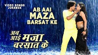 AB AAI MAZA BARSAT KE [ Bhojpuri Hot Rain Video Songs Collection Jukebox ] 2016