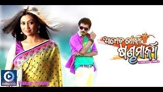 Odia Movie | Aame Ta Toka Sandha Marka | Toki Emiti Heuchi | Papu PamPam | Oriya Songs