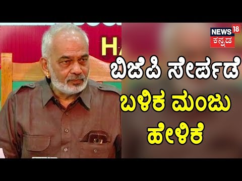 Xxx Mp4 Exclusive A Manju Speaks To News18 Kannada After Joining BJP Party 3gp Sex