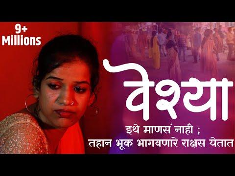 Xxx Mp4 वेश्या Veshya Marathi Poem Rushikesh Raut Monologue Visual Writeup HD 2018 3gp Sex