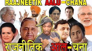 Raajneetik Aalu-Chana | राजनीतिक आलू-चना। Funny Political Funda By Sunil Pal