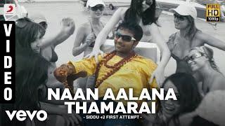 Siddu +2 First Attempt - Naan Aalana Thamarai Video | Shanthnu | Dharan Kumar