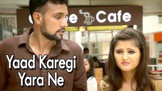 याद करेगी यारा ने - New Haryanvi Song 2016 - Raj Mavar, Anjali Raghav - Haryana Hits