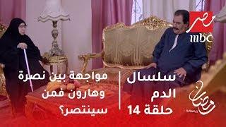 سلسال الدم .. اللقاء المنتظر.. مواجهة بين نصرة وهارون فمن سينتصر؟