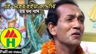 Ei Deher Hoiya Kandari - Hori Bola Pakhi - Hindu Religious Song
