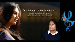Amar Chilekotha Mon | Autumnal Moon feat. Samina Chowdhury | Lyrical Video | 2017