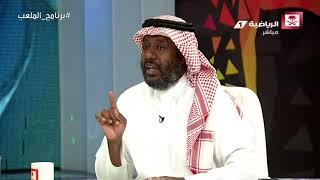 يوسف خميس - يجب أن تحتوي لجان اتحاد كرة القدم على لاعبين سابقين #برنامج_الملعب