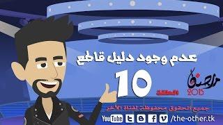 من أسباب إلحادى - رمضان 2015 - الحلقة 10 - عدم وجود دليل قاطع | 10 Episode
