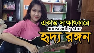 Riddo Rangan Interview | Trailer| Ovijog Cover By Rangan Riddo | Bangladeshi Musically Girls
