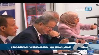 انعقاد مؤتمر لبحث الأزمة اليمنية جراء الانقلاب