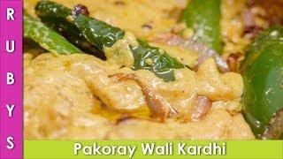 Pakoray Wali Kadhi Recipe in Urdu Hindi  - RKK
