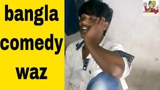 top bangla comedy waz