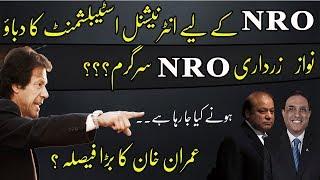 Plan against Imran Khan from International Establishment NRO for nawaz zardari | SUCH TV