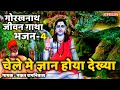 Download Video Download Chele Mein Gyan Hoya Dekya   Guru Gorakhnath Bhajan   Superline Music 3GP MP4 FLV
