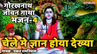 Chele Mein Gyan Hoya Dekya   Guru Gorakhnath Bhajan   Superline Music