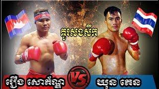 Roeung Sophorn vs Khun Phen(thai), Khmer Boxing Seatv 19 Aug 2017, Kun Khmer vs Muay Thai